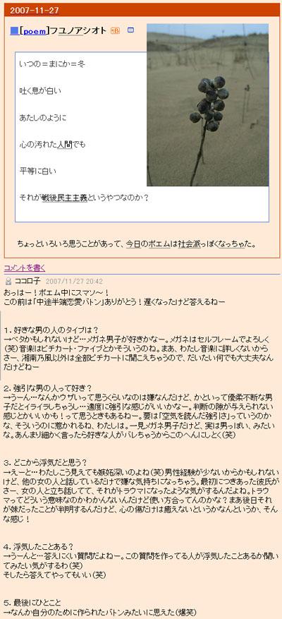 http://www.kokorosha.net/pix/baton.jpg